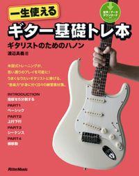一生使えるギター基礎トレ本 ギタリストのためのハノン