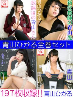 青山ひかる全巻セット197枚収録!! 青山ひかる-電子書籍