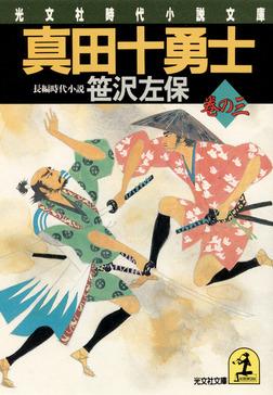 真田十勇士 巻の三-電子書籍
