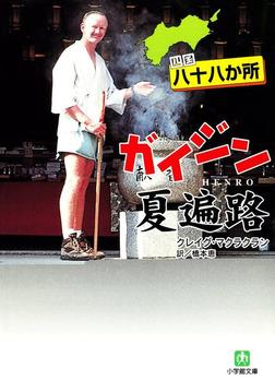 四国八十八か所 ガイジン夏遍路(小学館文庫)-電子書籍