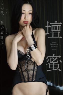 壇蜜 その後、私の奴隷は…vol.1 2011-2019 Premium archive デジタル写真集-電子書籍