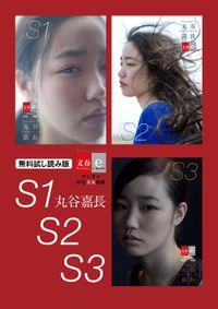 S1 / S2 / S3 無料試し読み版