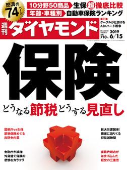 週刊ダイヤモンド 19年6月15日号-電子書籍