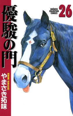 優駿の門(26)-電子書籍