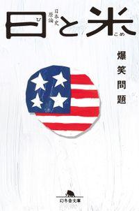 日と米 爆笑問題の日本史原論