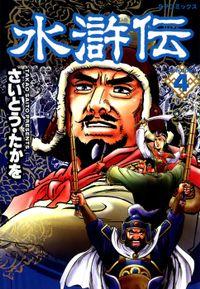 水滸伝 (4)