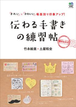 伝わる手書きの練習帖-電子書籍