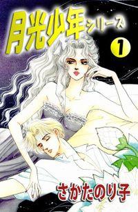 月光少年シリーズ(1)