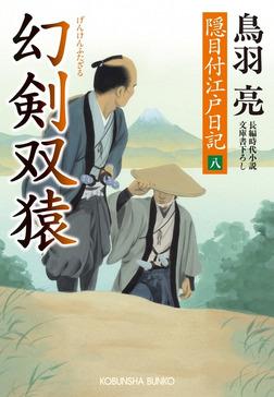 幻剣 双猿 隠目付江戸日記(八)-電子書籍