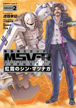 機動戦士ガンダム MSV-R 宇宙世紀英雄伝説 虹霓のシン・マツナガ(2)-電子書籍