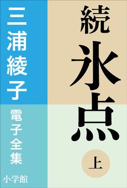 三浦綾子 電子全集 続 氷点(上)-電子書籍