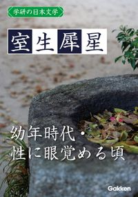 学研の日本文学 室生犀星 幼年時代 性に眼覚める頃