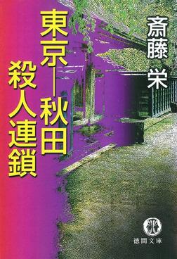 東京-秋田殺人連鎖-電子書籍