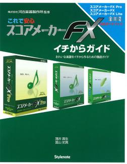 これで安心 スコアメーカーFXイチからガイド : きれいな楽譜をイチから作るための徹底ガイド-電子書籍
