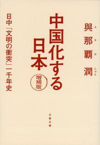 中国化する日本 増補版 日中「文明の衝突」一千年史(文春文庫)