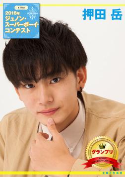 第29回ジュノン・スーパーボーイ・コンテスト 押田岳 写真集-電子書籍