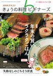 NHK きょうの料理 ビギナーズ 2019年12月号