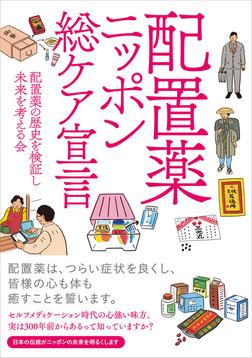 配置薬ニッポン総ケア宣言-電子書籍