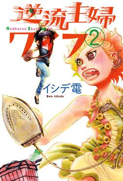 逆流主婦ワイフ 2-電子書籍