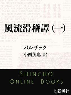 風流滑稽譚(一)-電子書籍