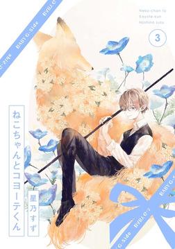 ねこちゃんとコヨーテくん(3)-電子書籍