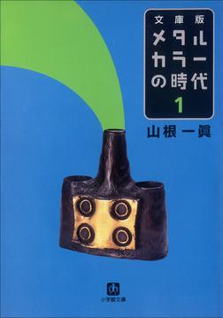 メタルカラーの時代1-電子書籍