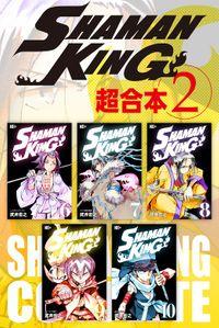SHAMAN KING 超合本版(2)