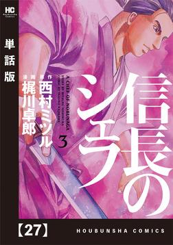 信長のシェフ【単話版】 27-電子書籍