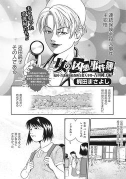 女のブラック事件簿 vol.4~女の凶悪事件簿 吉田純子編~-電子書籍
