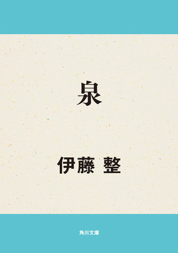 泉-電子書籍