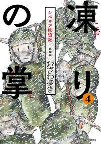 新装版 凍りの掌 シベリア抑留記 分冊版(4)