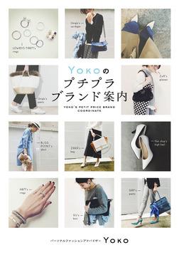 Yokoのプチプラブランド案内-電子書籍