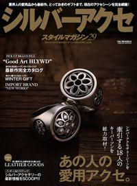 シルバーアクセスタイルマガジン vol.29