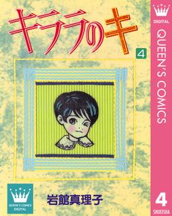 キララのキ 4-電子書籍