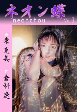 ネオン蝶(1)-電子書籍