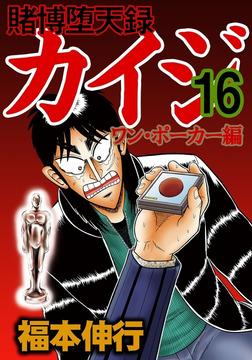 賭博堕天録カイジ ワン・ポーカー編 16-電子書籍