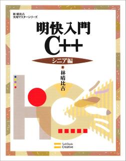明快入門 C++ シニア編-電子書籍