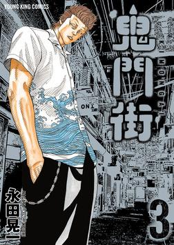 鬼門街 / 3-電子書籍