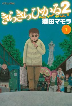 きらきらひかる2(1)-電子書籍