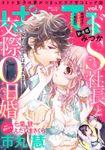 ぱちゅてる vol.9
