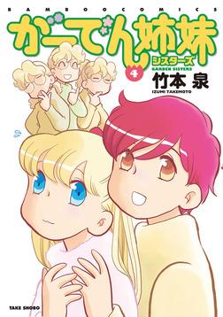 がーでん姉妹(4)【電子限定特典付き】-電子書籍