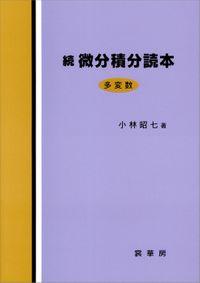 微分積分読本(裳華房)