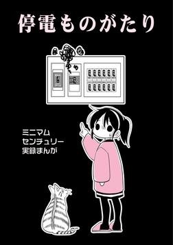 停電ものがたり-電子書籍
