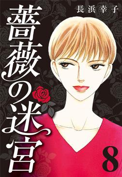 薔薇の迷宮 ~義兄の死、姉の失踪、妹が探し求める真実~ (8)-電子書籍