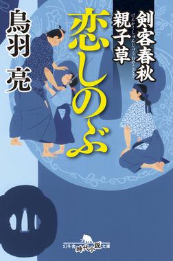 剣客春秋親子草 恋しのぶ-電子書籍