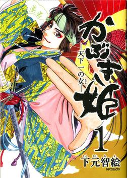 かぶき姫 ―天下一の女― 1-電子書籍