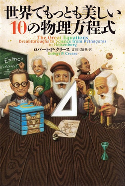 世界でもっとも美しい10の物理方程式-電子書籍