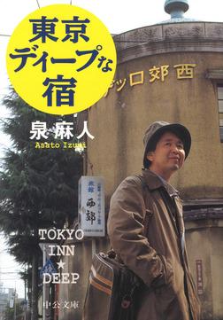 東京ディープな宿-電子書籍