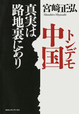 トンデモ中国 真実は路地裏にあり-電子書籍