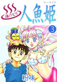 湯けむり人魚姫 3